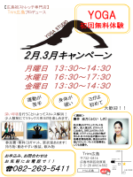 1 - Trim 広島