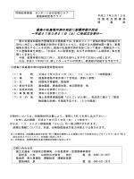 (土)に完成式を挙行 - 四国地方整備局