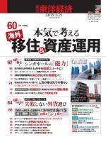 本気で考える - 東洋経済 ONLINE STORE