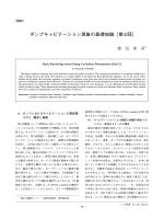 エバラ時報 No.246 p.18 能見 基彦