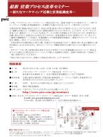 最新営業プロセス改革セミナー
