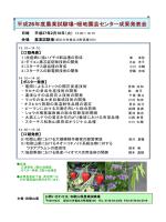 平成26年度農業試験場・暖地園芸センター成果発表会