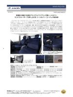 New ランドクルーザー70用 JAOS シートカバー・コーデュラ新発売