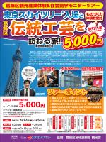 東京スカイツリー®入場と葛飾区伝統工芸を訪ねる旅!