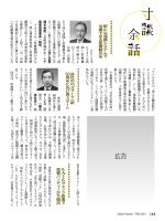 九州リースサービス・藤丸修社長/アウルズ・木下彰子社長