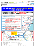 北方延岡道路が4月29日(水・祝)