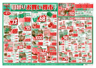100円 - スーパーおくやま