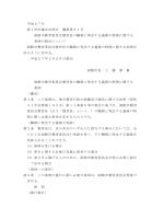 函館市教育委員会教育長の職務に専念する義務の特例に関する条例の