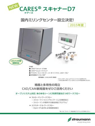 CARES ® スキャナーD7 フライヤー NEW