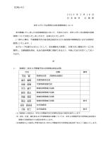 【広報メモ】 2 0 1 5 年 2 月 1 8 日 日 本 航 空 広 報 部 本年 4 月 1 日