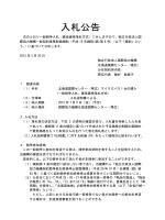 入札公告 - JICA