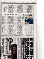 中日新聞 2014年2月12日朝刊「私の先生『やってみればいいじゃん』」