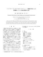 質量分析法による 亜硝酸エステル系指定薬物の分析