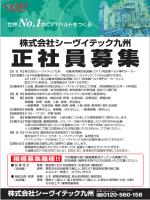 株式会社シーヴイテック九州 募集案内(PDF:448KB)