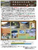 2014.12.25 俺天下山トンネルだより 第2号(PDF)