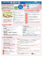 平成27年度教育計画一覧はこちら - 公益社団法人 神奈川県看護協会
