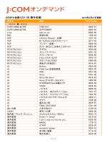 カラオケ全曲リスト (※ 歌手名順)