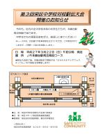 第3回栄区中学校対校駅伝大会 開催のお知らせ
