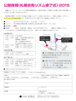 公開保育(札幌合同リズム修了式)2015
