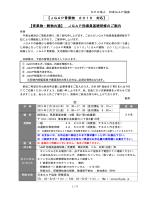 JGAP指導員基礎研修のご案内 - JGAP 日本GAP協会 ホームページ