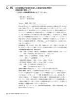 ダウンロード - 第32回 神奈川県理学療法士学会 平成27年3月22日