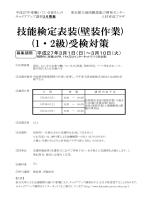 技能検定表装(壁装作業) (1・2級)受検対策