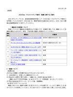 2015 年 2 月 【重要】 JICA-Net(マルチメディア教材)受講に関するご案内