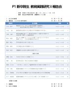P1教育実践研究Ⅱ報告会 - こちらは岡山大学教育学部のサーバです