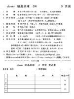 clover 昭島卓球 3W 月会 3 - nochaの卓球大好き!ホームページ