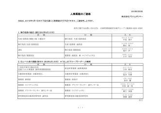 2015年4月1日付人事異動のご連絡(その2)(PDF