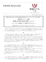 帝国ホテル 大阪 開業 20 周年記念企画について