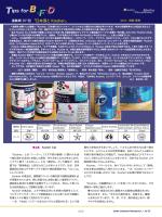 日本酒とKosher