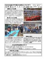 3月会報1p - 交野里山ゆうゆう会