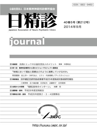 40巻5号(第212号) - 日本精神神経科診療所協会