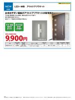 9,900円 - 東芝ライテック