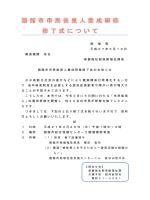 函 福 高 平成27年3月19日 報道機関 各位 保健福祉部高齢