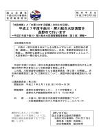 平成27年度千曲川・犀川総合水防演習を 長野市で行います