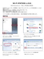 L-01G パソコンとの無線接続設定(Windows 7);pdf