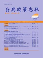 表紙 - 法政大学大学院 公共政策研究科;pdf