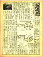 三隅町広報 No.066 昭和37年4月1日;pdf