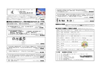 1年生 学年通信;pdf