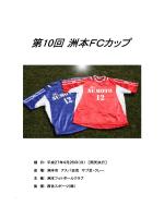 第10回 洲本FCカップ