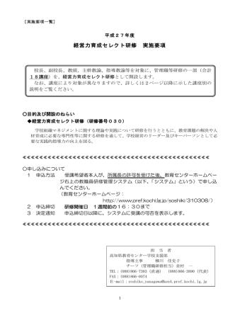 27 経営力セレクト研修開催要項一覧[PDF:496KB]