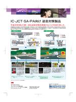 IC・JCT・SA・PA向け 逆走対策製品
