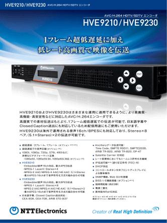 AVC/H.264 HDTV/SDTV エンコーダ HVE9210/HVE9230