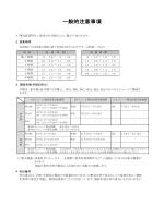 授業時間 - 筑波大学