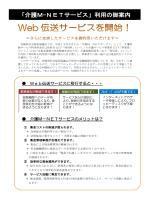 Web伝送サービスに移行すると・・・ 介護M-NETサービスのメリットは?