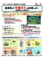 島根県は「半農半X」を応援します。