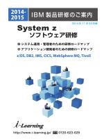 IBM System zソフトウェア研修 - i