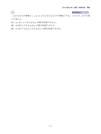 2014年度 岡山大・理系数学 問題
